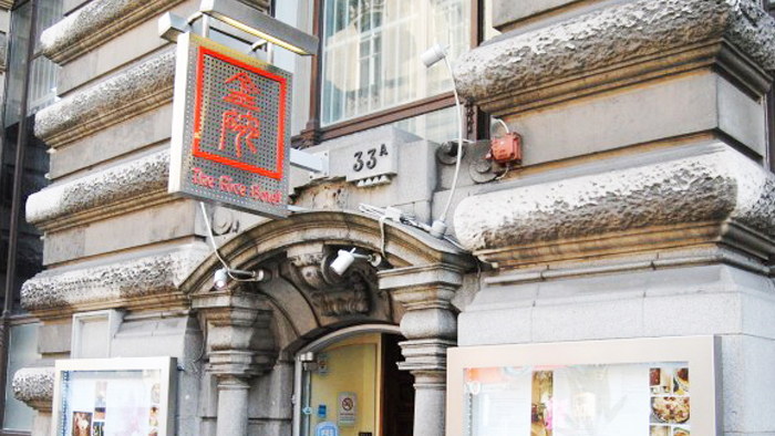 The Rice Bowl Chinese Restaurant.