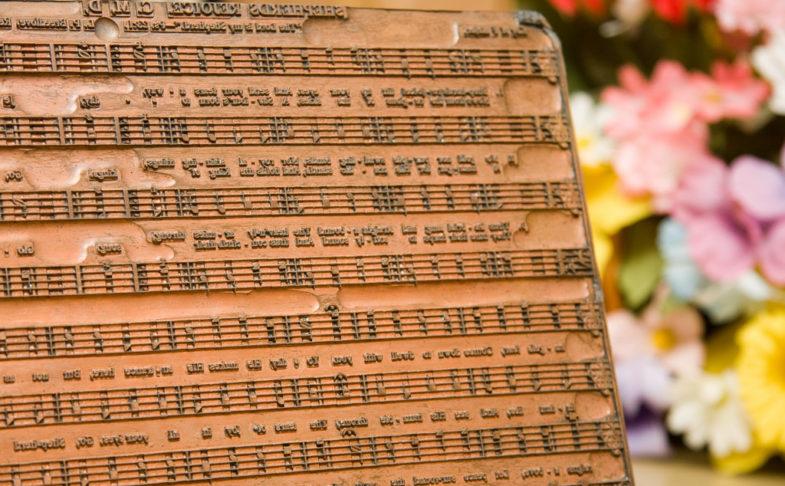 Sacred Harp Workshop